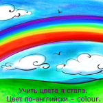 Colours - Цвета (Презентация для 2 класса)